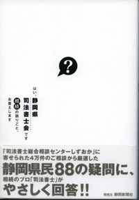 はい、静岡県司法書士会です -相続の困りごと、お答えします