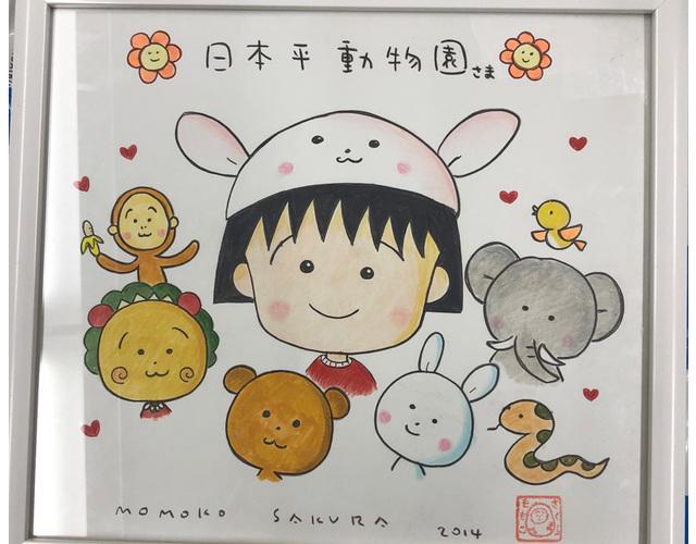 「特設展示「静岡市はいいねぇ。」 ~さくらももこさんが愛したまち~」の画像検索結果