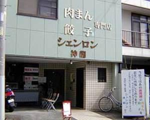 肉まん・餃子専門店 神龍(シェンロン)