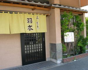Play Kotobuki; cooking robe of an angel