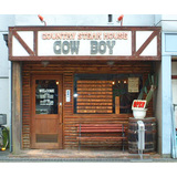 COUNTRY STEAK HOUSE COWBOY(カウボーイ)