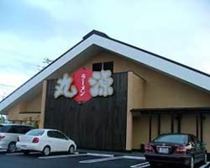 Marugen ramen Naganuma shop