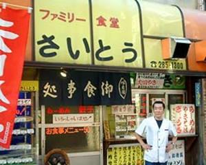 Family restaurant saitou