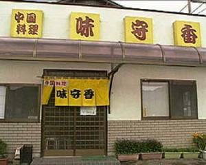 중국 요리미수향(볼까)