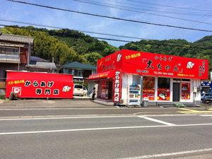 "Fried chicken ""large chan"" Shimizu, Torisaka store"