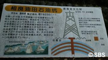 相良油田1.jpg
