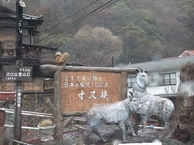 20140227 寸又峡 (1).jpg