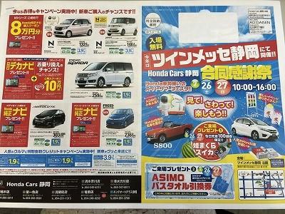 20140724 ホンダカーズ静岡 (2).jpg