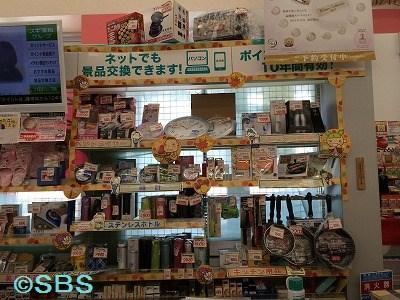 20140923 スギ薬局大覚寺店 (1).jpg