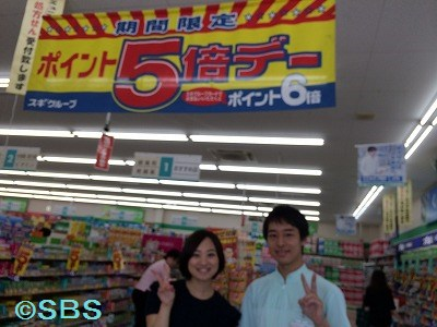 20140923 スギ薬局大覚寺店 (2).jpg