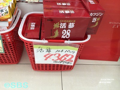 20140923 スギ薬局大覚寺店 (3).jpg