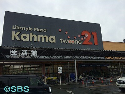 20141120 kahma21 sbs (1).jpg