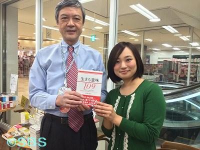 20141125 ezaki sbs (1).jpg
