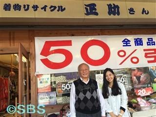2015.10.27 着物リサイクル正助さん (1).jpg