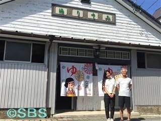 2015.8.26 みどり湯 (1).jpg