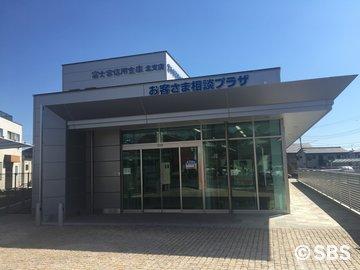2016.2.16 富士宮信用金庫 (5).jpg