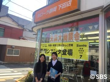 2016.3.3 トヨタカローラ静岡下田店 (1).jpg