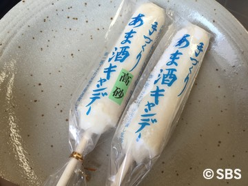 2016.7.18 甘酒アイスキャンデー (2).jpg