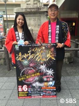 2016.7.5 ふくろい花火.png