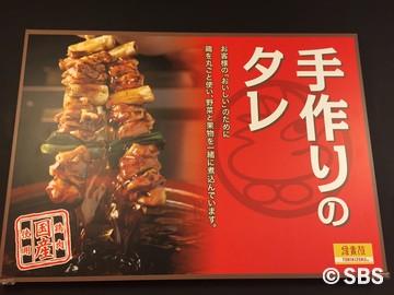 IMG_0077 yakitori.jpg