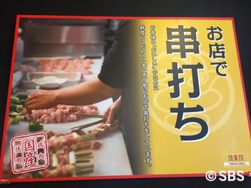 IMG_0080 yakitori.jpg