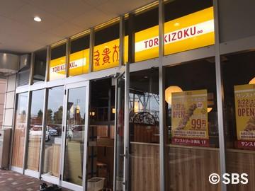 IMG_0084 yakitori.jpg