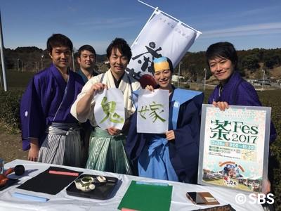 茶夢来さむらいが菊川にいた!