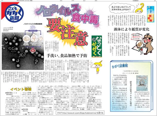 kagaku20121216.jpg