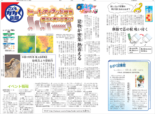 20130721_kagaki.jpg