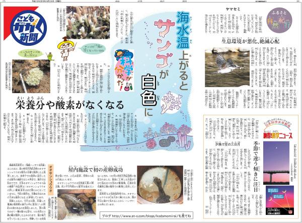 20130929kagaku.jpg