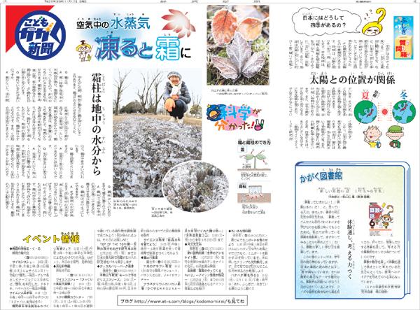 kagaku_20131117.jpg