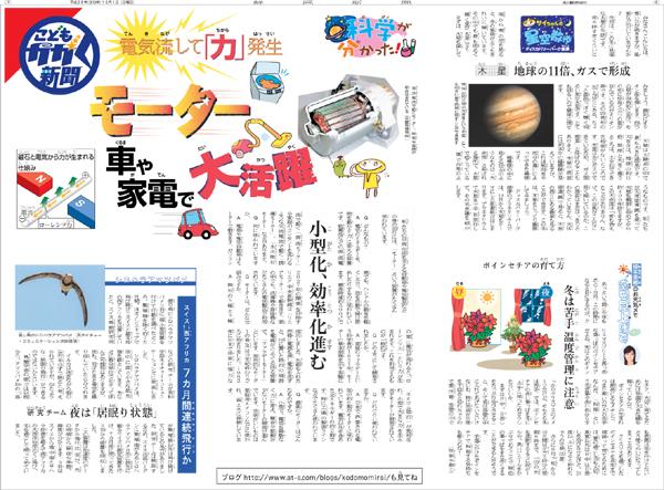 20131129_kagaku.jpg