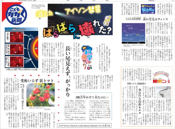 20131222kagaku.jpg