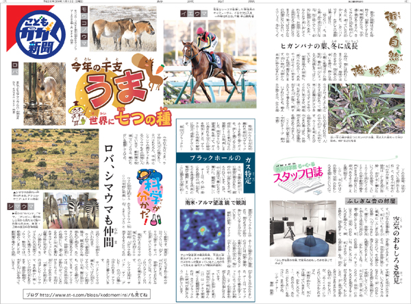 20140112kagaku.jpg