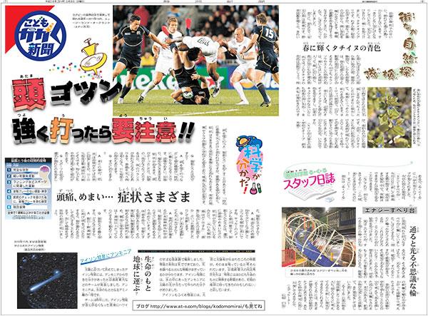 20140309kagaku.jpg