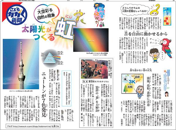 kagaku20140406.jpg