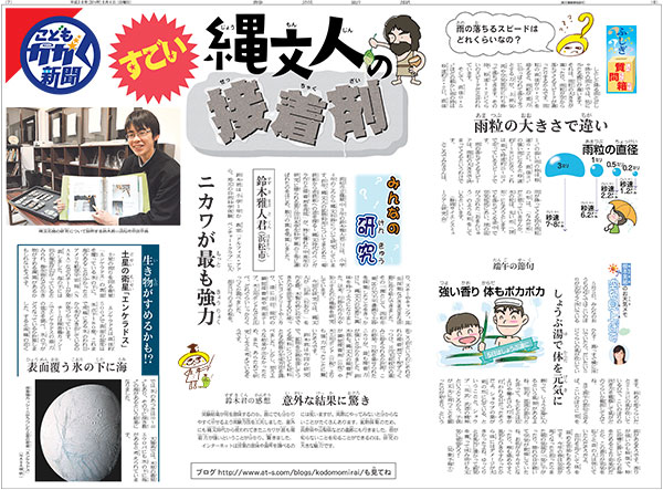 20140504_kagaku.jpg