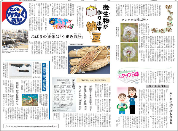 201405011kagaku.jpg