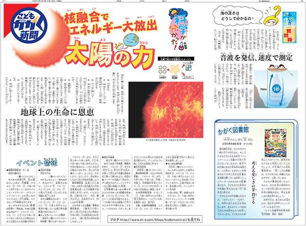20140518_kagaku.jpg