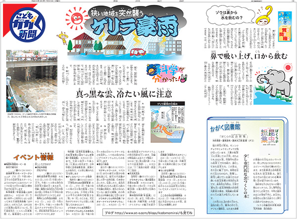 20140720_kagaku.jpg