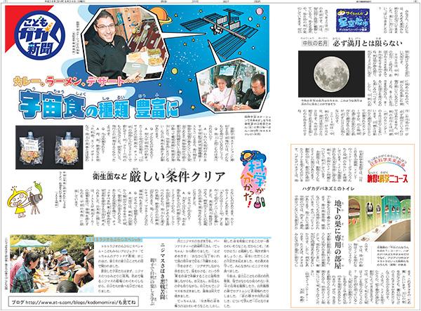 20140824_kagaku.jpg