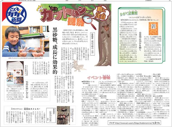 20141020kagaku.jpg