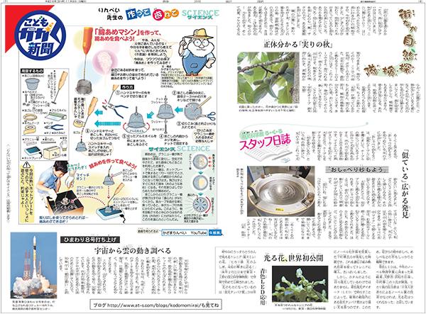 20141109kagaku.jpg