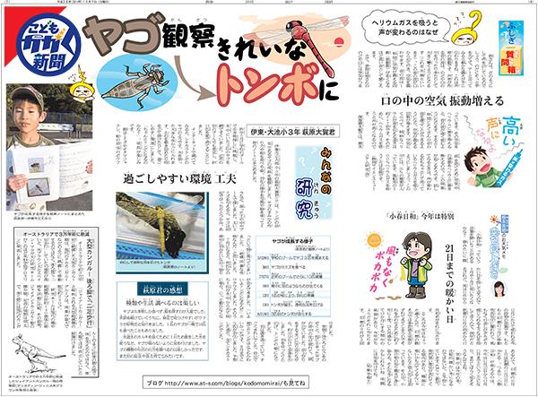 20141207kagaku.jpg