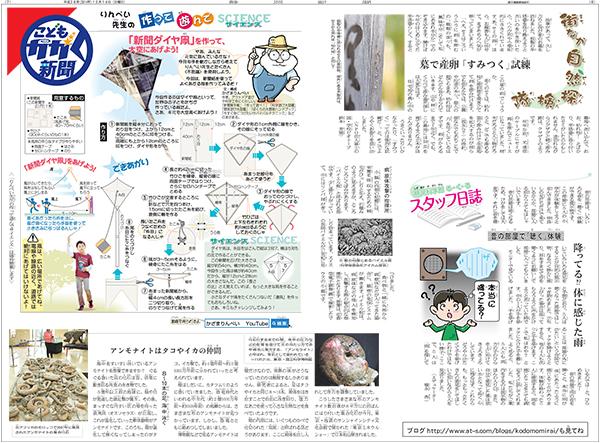 20141214kagaku.jpg