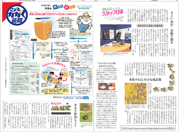 20150208kagaku.jpg