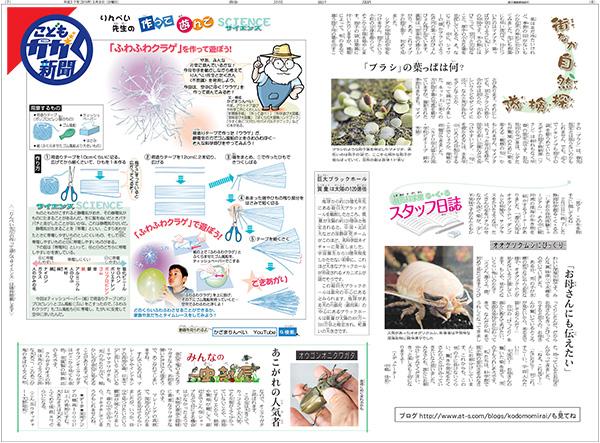 20150308kagaku.jpg