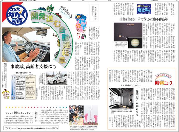 20150322kagaku.jpg