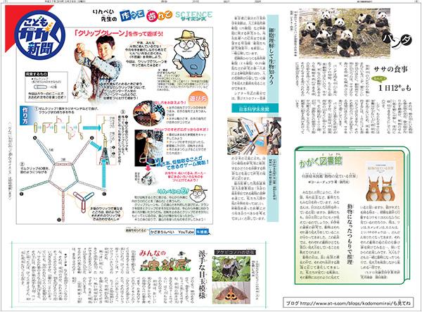 20150329kagaku.jpg