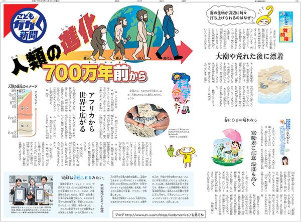 20150405kagaku.jpg